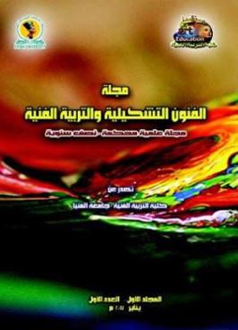 مجلة الفنون التشکیلیة والتربیة الفنیة